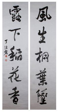 DING CHI PAN (1695-1765) FIVE-CHARACTER COUPLET IN RUNNING SCRIPT 丁治磐(1893-1988) 行書五言聯 識文: 風生桐葉墜,露下稻花香。 款識:丁治磐。