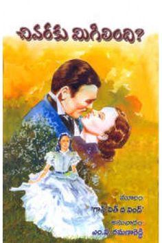 Chivaraku Migilindi (చివరకు మిగిలింది) by Margaret Mitchell (మార్గరెట్ మిట్చేల్) - Telugu Book Novel (తెలుగు పుస్తకం నవల) - Anandbooks.com