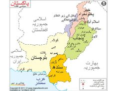Description: Pakistan Map in Urdu- The government of Pakistan is federal republic. In the political Pakistan map shows the capital Islamabad, 8 provinces with capital cities and international boundaries. Pakistan Map, History Of Pakistan, Pakistan Urdu, Pakistan Travel, Usa Road Map, Vienna Map, World Political Map, Cool World Map, Geography