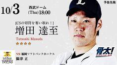 Preview - October 3, 2013: Probable Starter - Tatsushi Masuda