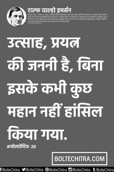 12 Best Hindi Inspiration Images Hindu Quotes India Quotes