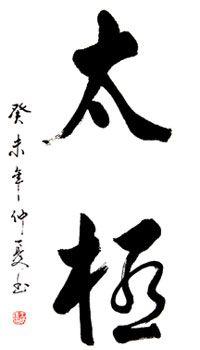 Tai Chi Calligraphy by Zhang Gao Sheng
