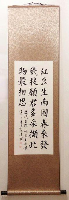 Este poema tradicional#chinoen pieza de caligrafía pintado a mano…