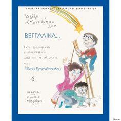 Η ζωή μετά τον «Μικρό Πρίγκιπα»: 13 παιδικά βιβλία που πρέπει να διαβάσει κάθε «μεγάλος» | HuffPost Greece Baby Shower Games, Education, Cover, Books, Kids, Maths, Places, Young Children, Libros