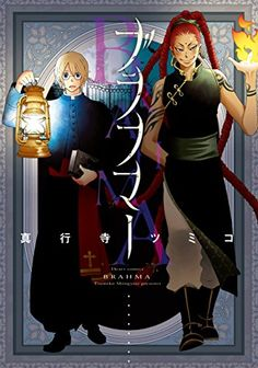 ブラフマー (ディアプラス・コミックス)