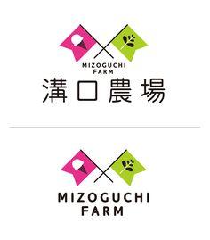溝口農場 ロゴマーク デザイン イラスト 美瑛店 ソフトクリーム スムージー