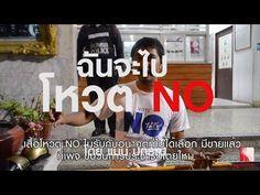 VOTE NO ไม่รับ กับอนาคตที่ไม่ได้เลือก . ใส่เสื้อ VOTE NO ได้ เป็นไปตามเจตนารมณ์ ไม่ได้ปลุกประดม ใส่ชวนชม ใช่ชวนเชิญ . แมน ปกรณ์ ขบวนการประชาธิปไตยใหม่ New Democracy Movement NDM . samunchon 16 May 2016 . http://wp.me/p7cLjG-DF VOTE NO ไม่รับ, แมน ปกรณ์, พลเมืองโต้กลับ, Resistant Citizen .