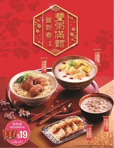 Food Graphic Design, Food Menu Design, Food Poster Design, Restaurant Poster, Restaurant Menu Design, Chinese Menu, Chinese Restaurant, Dm Poster, Food Banner