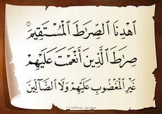 DesertRose/// لوحات قرآنية، سورة الفاتحة، خط النسخ، الرسم العثماني، خطوط عربية،,,