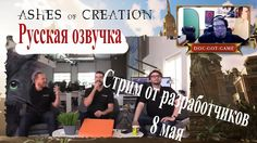 Ashes of Creation. Стрим от разработчиков 08/05/17. Русская озвучка