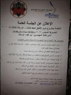 @zamalekisland is getting a metro !