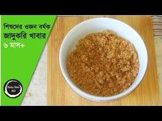 Baby food tips bangla weight gaining baby food recipe bangladeshi youtube forumfinder Image collections