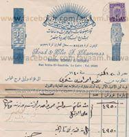 فاتورة من محل مجوهرات بتاريخ 20 أكتوبر 1940م بإسم أحمد أفندي شكري سعر خاتم السوليتير فص واحد بأقل من 50 جني Egyptian History Life In Egypt Historical News