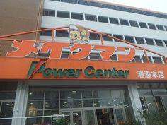 沖縄のホームセンター「メイクマン」が面白い14の特徴
