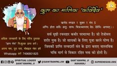 God is Kabir dev. vedas is sanskrit holy scriptures in india. Shiva Parvati Images, Shiva Shakti, Gita Quotes, Allah Quotes, Believe In God Quotes, Quotes About God, Durga, Krishna Quotes In Hindi, Kabir Quotes