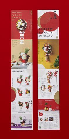 Web Design, Japan Design, Flyer Design, Layout Design, Branding Design, New Year Designs, Japanese Graphic Design, Catalog Design, Flower Market