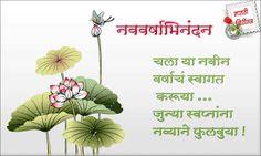 marathi new year greeting card 2016