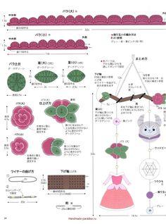 "Photo from album ""Lady Boutique Series on Yandex. Crochet Car, Crochet Disney, Crochet Home, Crochet For Kids, Crochet Baby Mobiles, Crochet Mobile, Crochet Doll Clothes, Crochet Dolls, Crochet Keychain"