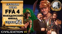 Македония в сетевой игре Civilization 6 | VI - FFA 4 – 2 серия let's pla...
