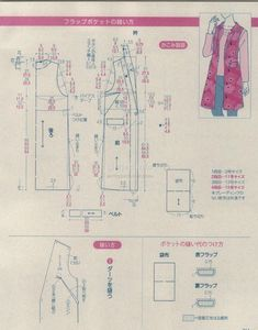 Japanese book and handicrafts - Lady Boutique Japanese Sewing Patterns, Dress Sewing Patterns, Clothing Patterns, Sewing For Dummies, Make Your Own Clothes, Japanese Books, Brocade Fabric, Jacket Pattern, Fashion Sewing