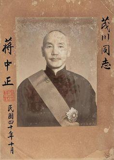 蒋中正书 蒋介石民国四十年签名照