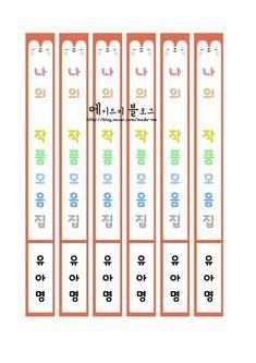 [made me][공유종료] 화일이름표/시력검사표/윷놀이판 : 네이버 블로그 Periodic Table, Diagram, Periodic Table Chart