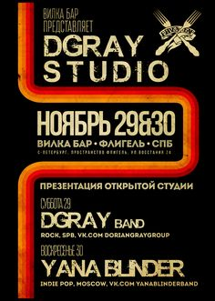 В эту субботу! Презентация открытой студии Dgray Studio! Пространство Флигель, Ул. Восстания 24, Вилка бар :) #dgraystudio #vilkabar #saintpetersburg #openstudio #music #liveshows