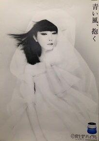 Sayoko Yamaguchi , Shiseido