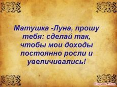 The Magicians, Learn Russian, Learn Sign Language, Good To Know, Prayer, Runes, Quotes