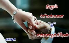 Tamil Love Poems, Relationship Quotes, Love Quotes, Feelings, Qoutes Of Love, Quotes Love, Relationship Effort Quotes, Quotes About Love, Love Crush Quotes