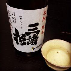 ★★★★ 三諸杉 純米酒 無濾過生原酒 水酛造り 奈良県 今西酒造 舌にまったりと絡む甘さと、その後に広がる酸味とコクのバランスが見事な純米酒です。 とにかくバランスがいいとしか!コクと酸味でつまみなしでもコクコクいける。発酵してる米を感じる力強い酒です。