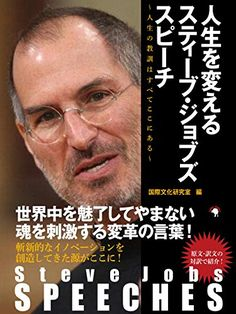 Steve Jobs SPEECHES 人生を変えるスティーブ・ジョブズ スピーチ ~人生の教訓はすべてここにある... 読了:2017年2月6日