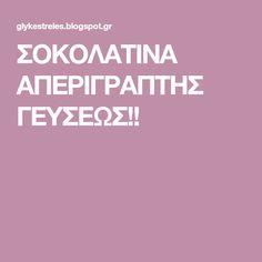 ΣΟΚΟΛΑΤΙΝΑ ΑΠΕΡΙΓΡΑΠΤΗΣ ΓΕΥΣΕΩΣ!!