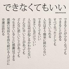 """人生は""""いろいろ""""。できなくてもいい 女性のホンネ川柳 オフィシャルブログ「キミのままでいい」Powered by Ameba"""