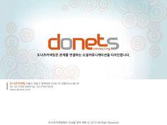 도너츠커넥팅 회사소개서 by (주) 도너츠커넥팅, Donets connecting via slideshare