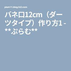 バネ口12cm(ダーツタイプ)作り方1 - **ぷらむ**