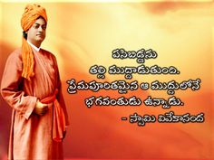 Swami Vivekananda Quotations- Wallpapers in Telugu Collected n Created by BODDU… Swami Vivekananda Wallpapers, Swami Vivekananda Quotes, Love Quotes In Telugu, Telugu Inspirational Quotes, Life Lesson Quotes, Good Life Quotes, Telugu Jokes, Girl Names With Meaning, Birthday Wishes And Images