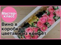 Вино в коробке с цветами из конфет. Мастер-классы на Подарки.ру - YouTube