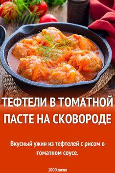 Вкусный ужин из тефтелей с рисом в томатном соусе. #рецепты #еда #кулинария #мясо #тефтели