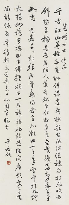 yu youren ci poem in running ||| calligraphy ||| sotheby's n09394lot8f4c6fr Calligraphy Art, Chinese Painting, Impressionist, Modern Art, Digital Art, Auction, Poems, Calligraphy, Poetry
