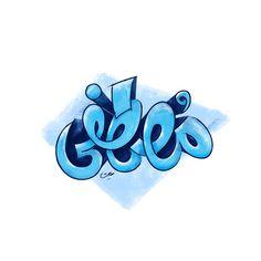 Ahmed Madyan (@madyco22) | تويتر Arabic Calligraphy Tattoo, Arabic Calligraphy Art, Graduation Theme, Graffiti Font, Islamic Art Pattern, Arabic Design, Digital Art Girl, Egyptian Art, Art Logo