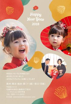 人気デザインランキング30|年賀状なら年賀家族2018 <公式>サイト Background Design Vector, Poster Layout, Wordpress Theme Design, Magazines For Kids, Japan Design, Book Design Layout, New Year Card, Graphic Design Posters, Illustrations And Posters