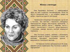 """З нагоди 85-річчя видатної поетеси Ліни Костенко пропонуємо Вашій увазі презентацію """"Вірність поезії як долі"""" http://library.kpi.kharkov.ua/New_inf/Lina_Kostenko.pdf"""