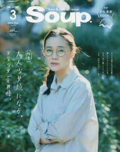 Soup.(スープ) 2016年 03 月号 [雑誌]   本   Amazon.co.jp