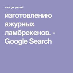 изготовлению ажурных ламбрекенов. - Google Search Rural Health, School Health, Quick Knits, Homemade Dog Treats, Medical Marijuana, Dentistry, Projects To Try, Google Search, Snow Leopard
