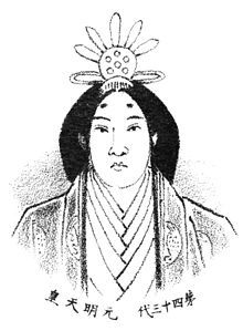 Empress Genmei (元明天皇? Genmei-tennō, 660 – December 29, 721), also known as Empress Genmyō, was the 43rd monarch of Japan, according to the traditional order of succession.Genmei's reign spanned the years 707 through 715 CE