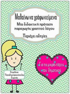 Μαθαίνω να γράφω κείμενα. Μια διδακτική πρόταση παραγωγής γραπτού λόγ… School Themes, School Fun, Back To School, Greek Writing, Greek Language, Dyslexia, Grade 1, Special Education, Children