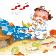 Meet little Marmar, a sweet and energetic toddler exploring her surrounding with mom. This Arabic picture book has simple text and vivid illustrations.     http://www.sanabilbooks.com/Marmar_p/sanabil-nh106.htm
