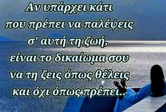 Greek Quotes, Life Is Good, Psychology, Wisdom, Messages, Education, Words, Statues, Truths