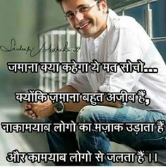 Sandeep Maheshwari Quotes in Hindi and English - GMPIC Life Truth Quotes, True Feelings Quotes, Good Thoughts Quotes, Wisdom Quotes, Legend Quotes, Motivational Picture Quotes, Real Quotes, Inspiring Quotes, Sandeep Maheshwari Quotes